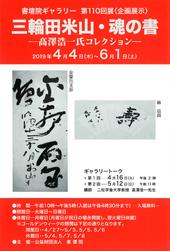 第110回展〈企画展示〉三輪田米山・魂の書展