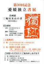 第30回記念 愛媛独立書展