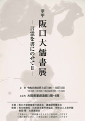 第4回 阪口大儒書展