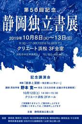 第50回記念 静岡独立書展