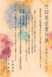 竹田晃堂書作展