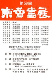 第59回 東香書展