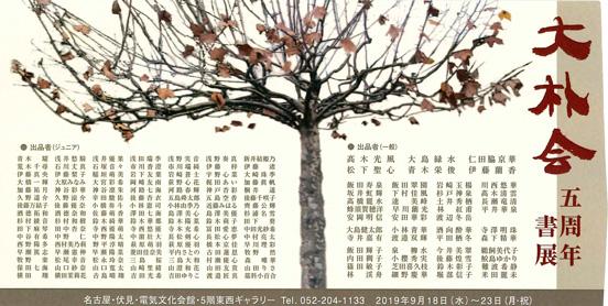 大朴会 5周年書展