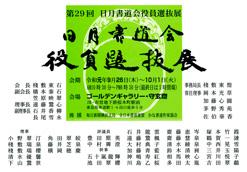 第29回 日月書道会役員選抜展