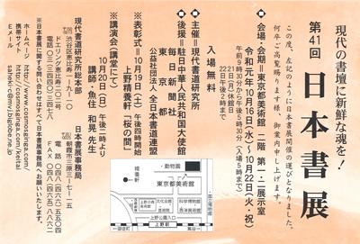 第41回 日本書展