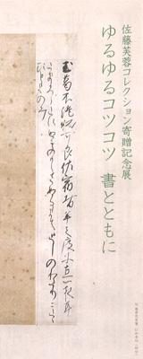 佐藤芙蓉コレクション寄贈記念展</br>ゆるゆるコツコツ 書とともに