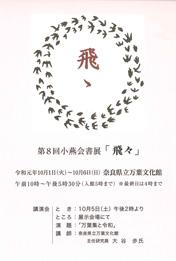 第8回 小燕会書展「飛々」