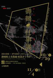 壽鶴の仕事展