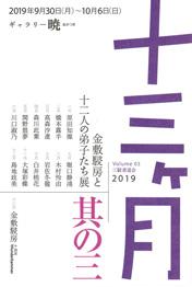 十三ヶ月展2019(金敷駸房と十二人の弟子たち展)