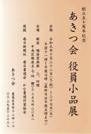 創立50周年記念 あきつ会 役員小品展