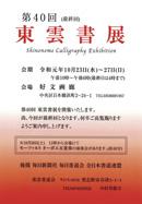 第40回(最終回) 東雲書展