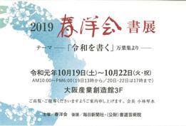 2019 春洋会書展