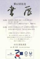 第60回記念 渋谷区書道連盟展
