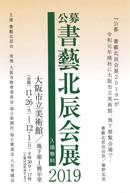 書藝北辰会展2019