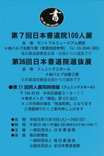 第7回 日本書道院100人展