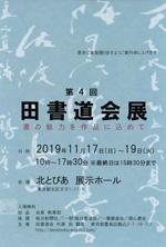 第4回 田書道会展