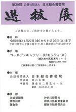 第39回 日本総合書芸院 選抜展