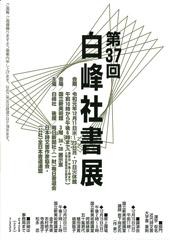 第37回 白峰社書展