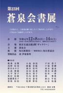 第23回 蒼泉会書展