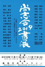 尚志会2019書展