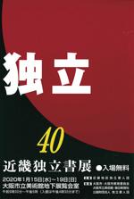 第40回 近畿独立書展