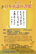 第31回 日本童謡の書展