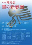 第3回 博光会 書の新春展