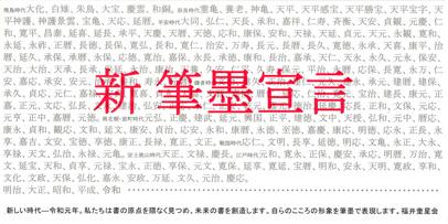 第67回 福井奎星展