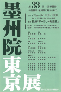 第33回 墨州院東京展