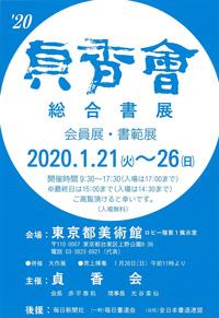 2020 貞香会総合書展