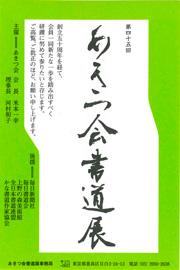 第45回 あきつ会書道展
