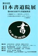 第69回 日本書道院展