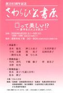 創立85周年記念 さわらび会書展