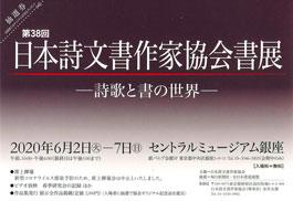 第38回 日本詩文書作家協会書展