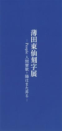 薄田東仙刻字展 ―People 人間賛歌・陽はまた昇る―
