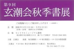 第9回 玄潮会秋季書展