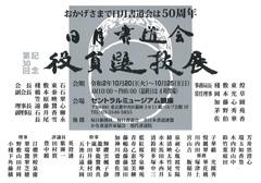 第30回記念 日月書道会 役員選抜展