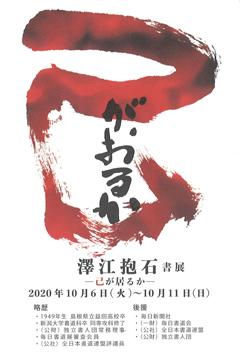 澤江抱石書展 ―己が居るか―