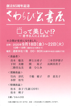 創立85周年記念 さわらび会書展 □(シカク)って美しい!?