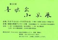 第22回 墨渚会小品展