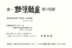 書・北溟教室 第17回展