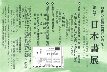 第42回 日本書展
