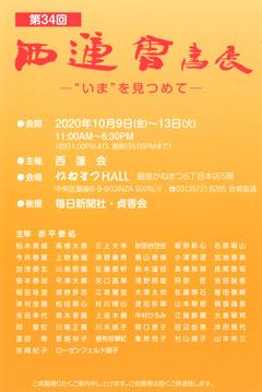 """第34回 西蓮會書展 ―""""いま""""を見つめて―"""