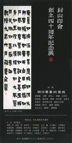 封山印會 創立四十周年記念展