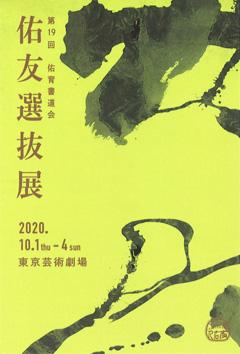 第19回 佑育書道会 佑友選抜展