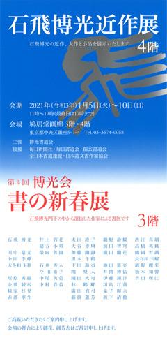 石飛博光近作展(4階) 第4回 博光会 書の新春展(3階)