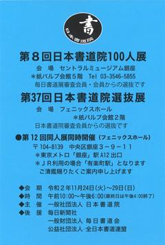 第8回日本書道院100人展 第37回日本書道院選抜展