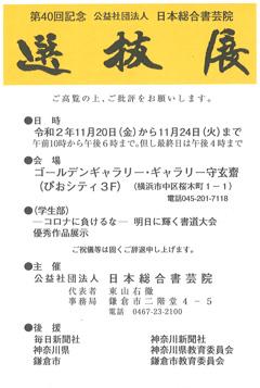 第40回記念 日本総合書芸院 選抜展