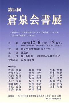 第24回 蒼泉会書展