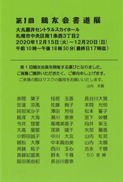 第1回 鶴友会書道展